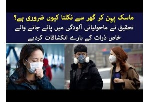 Why Wearing Mask Is Important While Going Out? Know Details