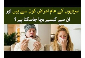What Are The Common Cold Diseases And How Can We Cure Them? Details With Shadab Abbasi
