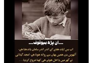 Kids Urdu Story: Anpadh Bewaqoof, Ab Bas Humain Ek Haftay K Andar Andar Samaan...
