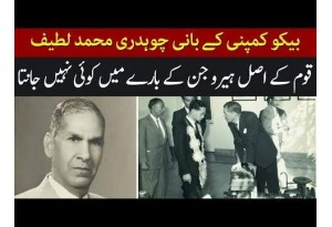 A Real Hero Of Pakistan Ch M. Latif.. Know His Services For Pakistan In This Video 4