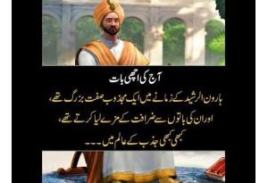 Kids Urdu Story: Aj Ki Achi Baat, Harun Al-Rashid Ke Zamane Main Ek Majzoob Sift Bazurg Thay...