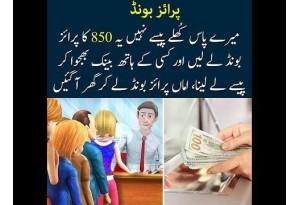 Kids Urdu Story: Prize Bond, Mere Pas Khule Paise Nahin Hain, Ye 850 Ka Prize Bond Le...
