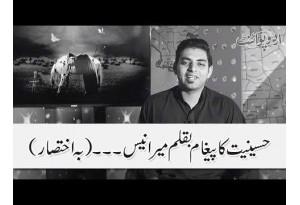 Message Of Hazrat Hussain RA Written By Mir Anis