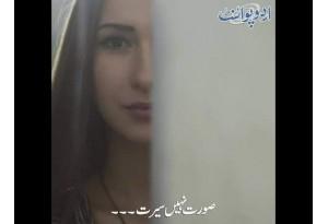 Kids Urdu Story: Soorat Nehin Seerat; Sehar Apnay Kamre Mein Ghus Gayi, Bag Table Per Rakha...