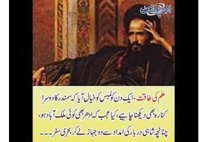 Kids Urdu Story: Ilm Ki Taqat - Ek Din Columbus Ne Socha K Samundar Ka Dusra Kinara Bhi...