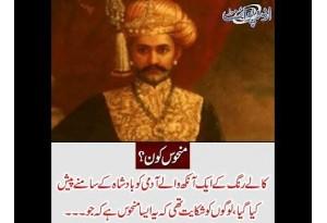 Kids Urdu Story: Manhoos Kaun? - Kalay Rang K Aik Aankh Walay Admi Ko Badshah K...