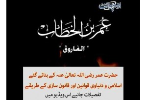 Laws Which Were Made And Implemented By Hazrat Umar (R.A), Find Out Details