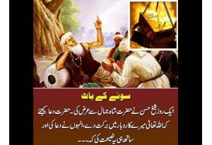 Kids Urdu Story: Sonay K Baat, Hazrat Shah Jamal Ki Naseehat Ne Unke Dil Per Aisa Kia...