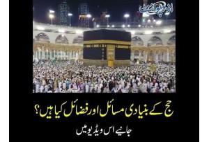 Hajj K Bunyadi Masail Aur Fazail
