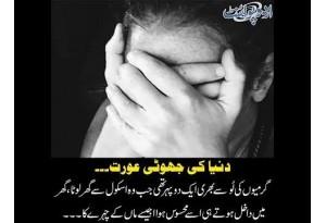 Kids Urdu Story: Duniya Ki Jhooti Aurat, Garmion Se Bhari Dupehar Main Jab Wo School Se Wapas Aya...