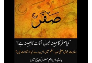 Is Month Of Safar Not Safe For Marriages And Other Events? Find Out Details