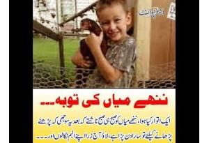 Kids Urdu Story: Nanhay Mian Ki Tobah, Ek Itwar Kya Huwa, Nanhay Mian Ko Subah Subah Hi...