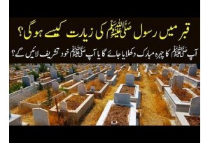 Will We Be Able To See Prophet SAW's Face In Grave? Find Out Details