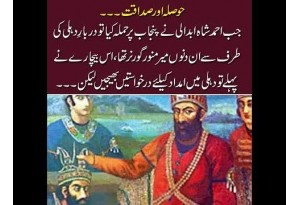 Kids Urdu Story: Hosla Aur Sadaqat, Jab Ahmad Shah Abdali Ne Punjab Per Hamla Kia...