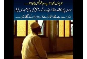 Kids Urdu Story: Jo Paon Phelata Hai Wo Hath Nahi Phelata, 100 Bars Pehlay Ka Qissa Hai K...