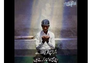Kids Urdu Story: Namaz Ki Barkat, Aslam School Se Wapas Aya Tou Bohat Pareshan Tha...