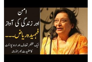 A Tribute And Introduction Of Fahmida Riaz By UrduPoint