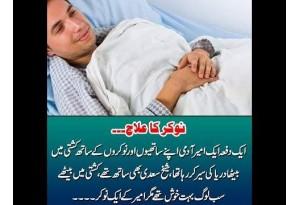 Kids Urdu Story: Noker Ka Elaj, Ek Dafa Ek Ameer Admi Apne Sathion Aur Nokron K Sath...