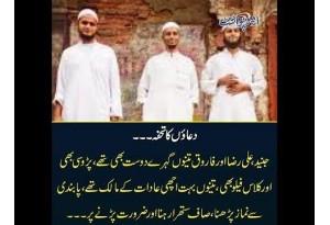 Kids Urdu Story: Duaon Ka Tohfa, Junaid, Ali Raza Aur Farooq Teenon Gehray Dost Thay...