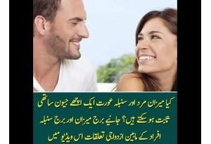 Horoscope: Can Libra Man & Virgo Woman Make A Good Married Couple?