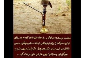 Kids Urdu Story: Matlab Parast, Hum Logon Ne Huqqa Uthaya Aur Godam Mein Rakh Dia...