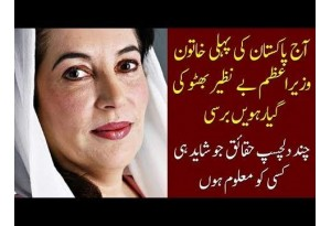 Benazir's 11th Death Anniversary, Here Are Some Interesting Facts About Her