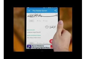 Reciting The Holy Quran On Mobile Phone Is A Sin Or You Get The Sawab?