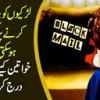 Larkiyon Ko Black Mil Karne Par Kitni Saza Hosakti Hai ?