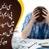 C S S Aur P M S Imtihan Mein Umeedwaron Ke Fail Hone Ki Bari Waja Kia Hai