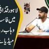 Lahore Qazafi Stadium Mein Fast Bowler Wahab Riaz Ki Media Se Guftagu