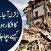 How To Protect Yourself During An EarthQuake? | What Are Aftershocks?