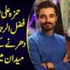 Hamza Ali Abbasi Fazl UR Rahman Ke Dharnay Ke Khilaaf Maidan Mein Aagaye