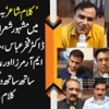 Kalam Shayar Bazban Shayar Mein Mashhoor Shayar Farkh Mahmood