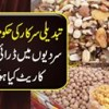 Tabdeeli Sarkar Ki Hukumat Mein Sardiyon Mein Dry Fruit Ka Rate Kya Hoga