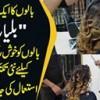 Balon Ka Aik Naya Rang Baleej Sikrat Of Di Beauty Mein Jaaniye