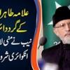 Allama Tahir Ul Qadri Ke Gird Bhi Daira Tang