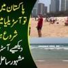 Pakistan Mein Sardian To Australia Mein Garmian Shuru Ho Geen