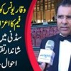 Waqar Younis Ko Hall Of Fame Ka Aizaz Mil Gaya