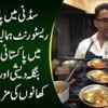 Sydney Mein Pakistani Restaurants Himalaya Rocktail Mein Pakistani