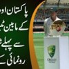 Pakistan Aur Australia Ke Mabain Test Matches Se Pehle Trophy Ki Rounamai Ke Manazair