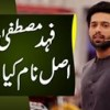 What Is Fahad Mustafa's Real Name? | Watch Video To Find Out Fahad's Real Name