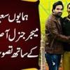 Humayun Saeed Ki Major General Asif Ghafoor Ke Sath Tasveer Viral