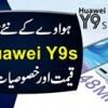 Huawei Ke Naye Mobile Huawei Y9s Ki Qeemat Kitni Hai