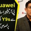 Huawei Ke PR Manager Usama Shaukat Se Y9s Ki Taqreeb Par Khusoosi Guftagu