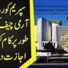 Supreme Court Ne Army Chief Ko Mashroot Tor Par Kaam Karne Ki Ijazat Day Di
