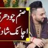 Sanam Chaudhry Ne Achanak Shadi Karli