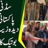 Sydney Mein Pakistani Dilkash Deeda Zaib Barray Botik Ka Iftitah