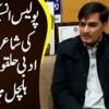 Police Inspector Jis Ki Shayari New Adbi Halko Mein Halchal Macha Di