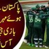Pakistan Ne Pite Hue Muhroon Se Bazi Jeetnay Ki Aas Lgali
