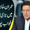 Imran Khan's Tabdeeli Dreams Come True | Naya Pakistan On A Road Of Progress